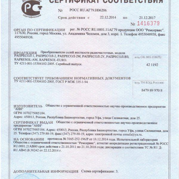 Сертификат соответствия № РОСС RU.АГ79.Н06206